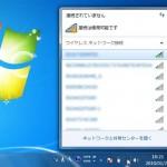 NEC Lavie Windows 7 無線LAN接続設定。広島市安佐南区のお客様