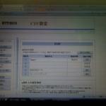 BIGLOBEからToppa!へプロバイダ変更後の設定。