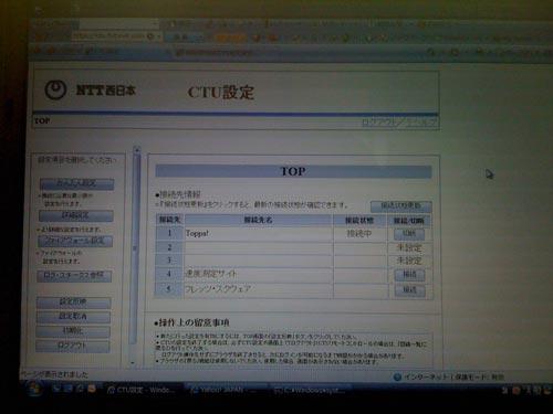 BIGLOBEからToppa!へプロバイダ変更設定