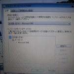 Windows Vista 文字の変換が遅かったり、誤変換が多い。広島市南区のお客様