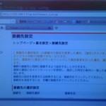 NTT RV-S340HI OCNインターネット設定・無線LANでの接続設定。広島市中区のお客様