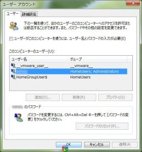 Windows7 control userpasswords2 設定
