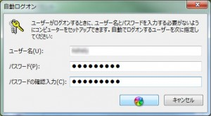 Windows7 control userpasswords2 パスワード
