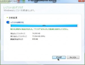 Windows 7 64bitへQuicksys RegDefrag インストール