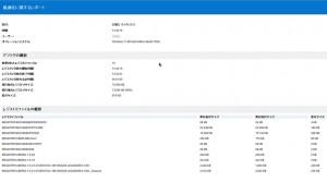 Windows 7 64bitへQuicksys RegDefrag HTML