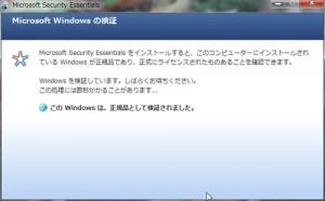 無料で使えるウイルス、スパイウェア、マルウェア対策ソフト Microsoft Security Essentials Windows 7へインストール