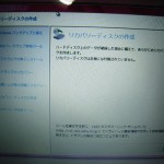 SONY VAIO リカバリーディスク作成。広島市南区のお客様