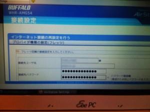 BUFFALO WHR-G54S 無線ルータ 設定