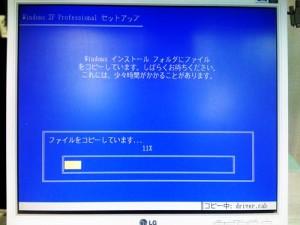 デスクトップパソコン、ハードディスク増設とWindows XP インストール。