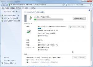 Windows7バックアップと復元