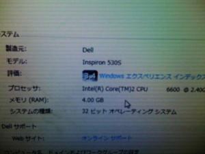 DELL Inspiron 530S メモリ2GBから4GBへ増設