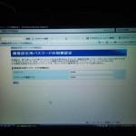 NTT ひかり電話ルータ PR-300NE インターネット接続設定。広島市中区のお客様
