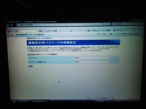 ひかり電話ルータ PR-300NE インターネット接続設定