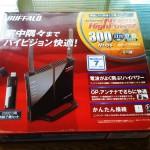 BUFFALO WHR-HP-G300N/U 無線ルータ設定。インターネット設定。広島市安佐北区のお客様