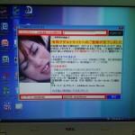 デスクトップに、有料アダルトサイトへの登録が完了しました。と表示される。広島市安佐南区のお客様