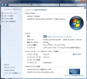 ASUS P5B Windows7 32bitからWindows7 64bitへ。 メモリ4GB