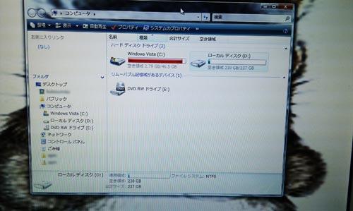 Windows Vista Cドライブの容量を増やす
