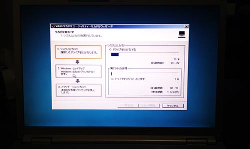 Sony VAIO type F VGN-FZ Windows Vista リカバリ