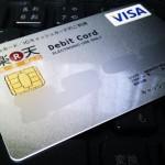 楽天デビットカードが届いた!Google Checkoutに登録してAndroid Marketでアプリ購入♪