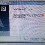 富士通 FMV-DESKPOWER LX70W/D Windows7へアップデート後、地デジが観れない。広島市安佐南区のお客様