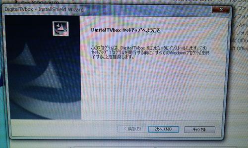 富士通 FMV-DESKPOWER LX70W/D Windows7へアップデート後、地デジが観れない