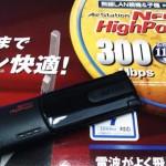 BUFFALO WHR-HP-G300N/U 無線LAN接続設定。広島市安佐北区のお客様