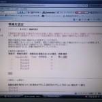 NTT PR-S300SE初期セットアップ。プロバイダ(Toppa!)設定。広島市安佐北区のお客様