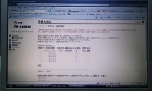 NTT PR-S300SE初期セットアップ。プロバイダ(Toppa!)設定