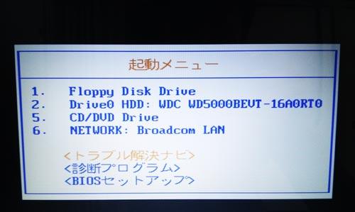 富士通 LIFEBOOK NH900/5AT 購入後の初期セットアップ。周辺機器設定。