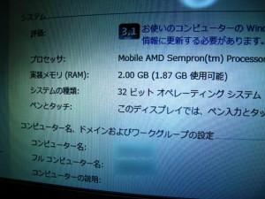 NEC VALUESTAR VN750 1GBから2GBへメモリ増設