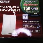 BUFFALO WHR-HP-GN 無線ルータ設置。インターネット設定。広島市安佐南区のお客様