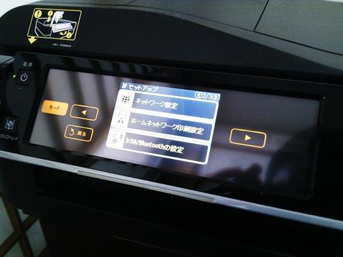 EPSON EP-901A Wi-Fiでのプリント設定