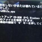 Ntfs.sysエラー。Windowsが起動できない。広島市中区のお客様