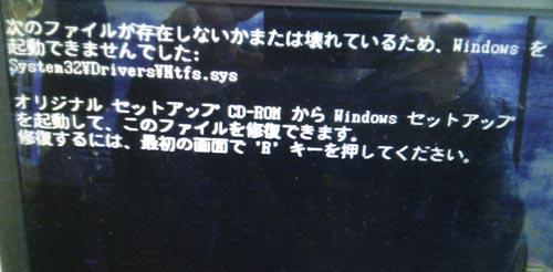 Ntfs.sysエラー。Windowsが起動できない