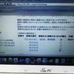 光回線契約変更後のルータ(RV-S340SE)設定。広島市南区のお客様