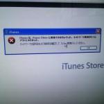 iTunes 起動させるとエラーが出て作成したアカウントにログイン出来ない。広島市安佐南区のお客様