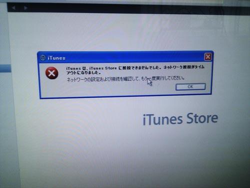 iTunes 起動させるとエラーが出て作成したアカウントにログイン出来ない