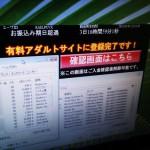 [訪問サポート:駆除] 有料アダルトサイトに登録完了です!削除。広島市東区のお客様