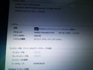 富士通 FMV-BIBLO NF50W 1GBから2GBへメモリ交換