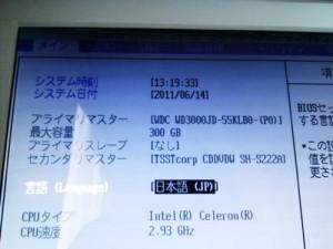 富士通 FMV-DESKPOWER LX50M 光学ドライブ交換