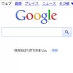 Docomo Galaxy S 日本語フォント入れ替え。
