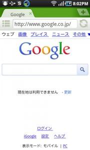Docomo Galaxy S 日本語フォント入れ替え