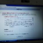 NTT CTU 光回線・とくとくBBプロバイダ設定。広島県安芸郡のお客様