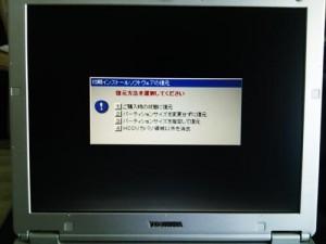 TOSHIBA dynabook MX/2E 初期化・リカバリ作業