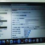 ADSLモデム-SVIII 設置後のインターネット接続設定。広島市中区へ訪問サポート