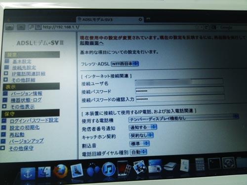 ADSLモデム-SVIII 設置後のインターネット接続セットアップ