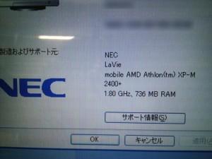 NEC LaVie LL500/A 256MBから768MBへメモリ増設