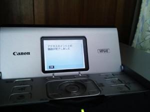 プリンタ Canon MP640 Wi-Fi接続設定。無線LAN設定