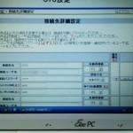 TOSHIBA REGZA PC D711初期セットアップ。OCNプロバイダ設定。広島市安佐南区のお客様