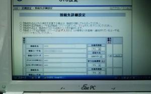 TOSHIBA REGZA PC D711初期セットアップ。OCNプロバイダ設定